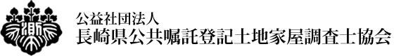 公益社団法人 長崎県公共嘱託登記嘱託土地家屋調査士協会