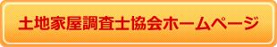 長崎県公共嘱託登記土地家屋調査士協会ホームページへ